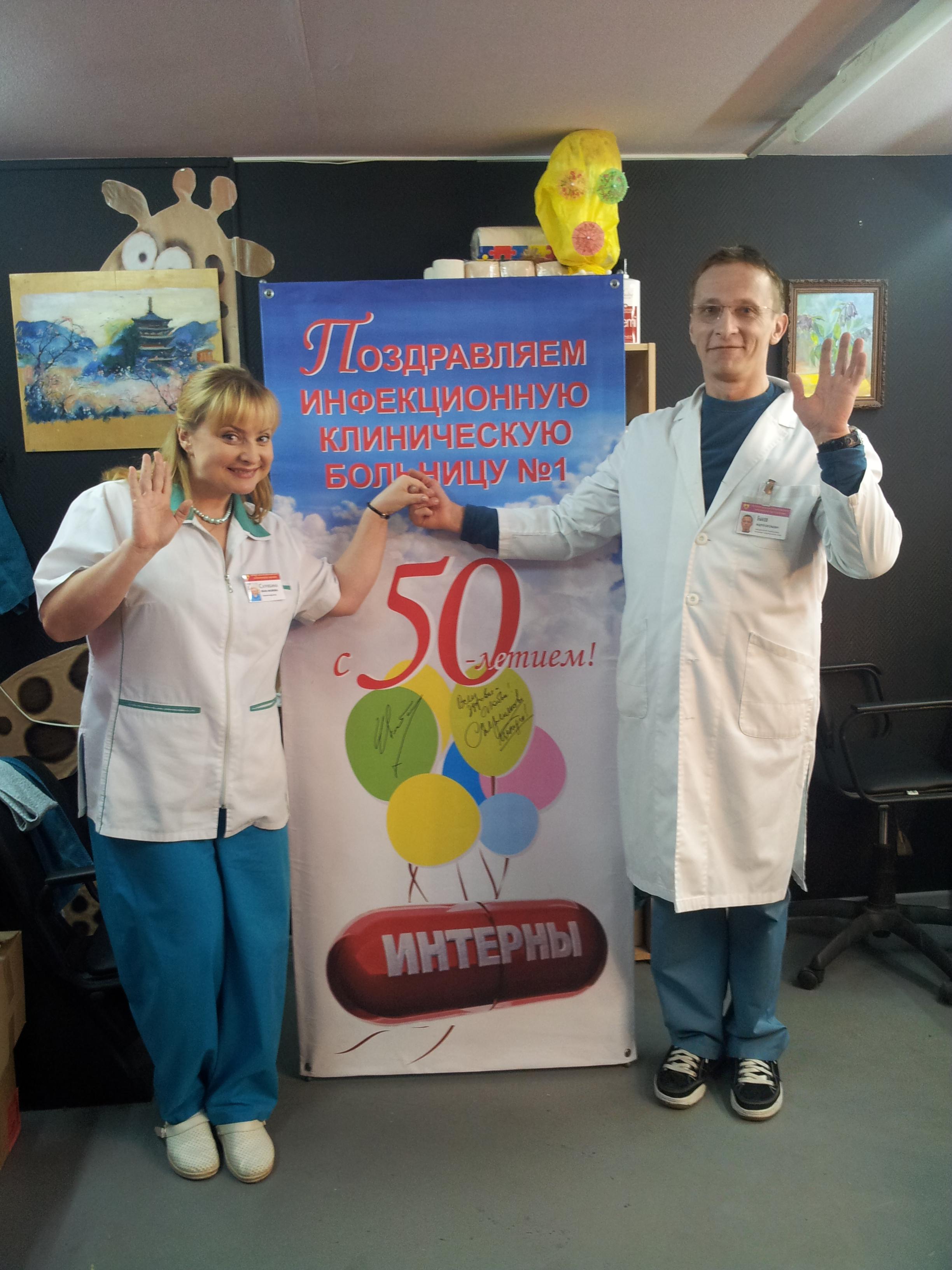 Поздравление с юбилеем больницы фото 305
